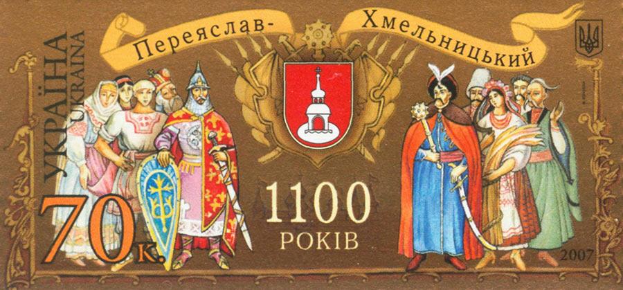 знакомства у переяслав хм